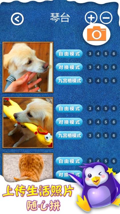 拼图游戏—经典手机拼图小游戏 screenshot-3