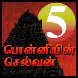 Ponniyin Selvan 5 Audio Ofline