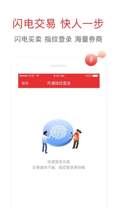 同花顺-炒股、股票 Скриншоты6
