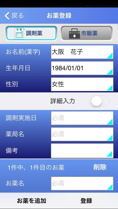 e-お薬手帳のスクリーンショット3