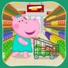 有趣的超市游戏