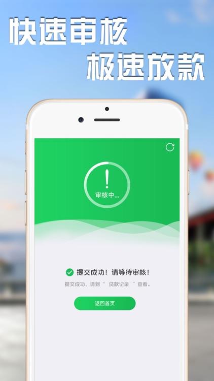 现金贷款钱包-小额借款秒借钱贷款软件 screenshot-3