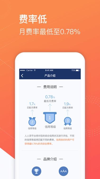 人人贷-安全免息的贷款平台 screenshot-3