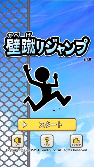 壁蹴りジャンプ紹介画像3