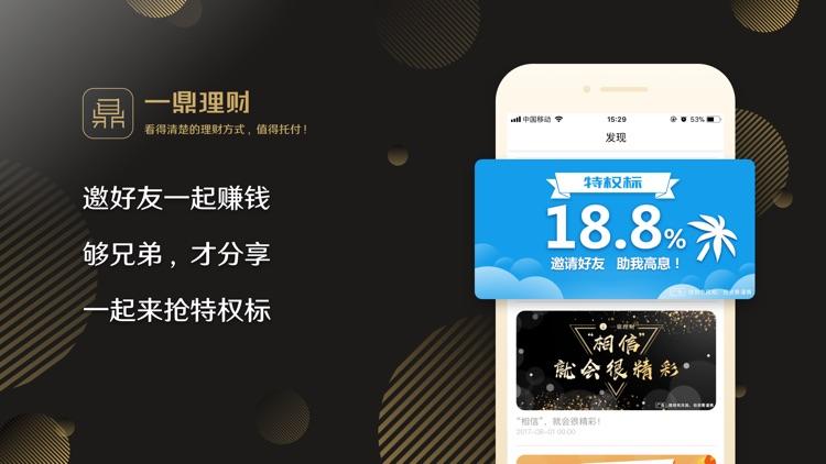 一鼎理财福利版-高收益的金融理财投资神器 screenshot-3