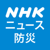 NHK (Japan Broadcasting Corporation) - NHK NEWS & Disaster Info  artwork