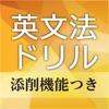 中学英文法ドリル 【リアルタイム添削つき】 - iPhoneアプリ