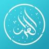 myQuran — The Holy Quran