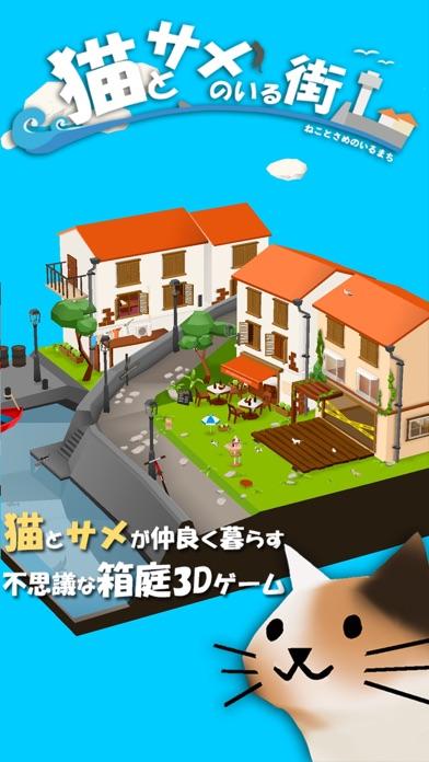 猫とサメのいる街スクリーンショット1