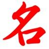 CJKI 日本人名辞典