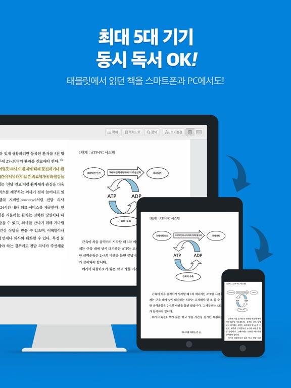 리디북스 전자책 - RIDIBOOKS eBOOK Скриншоты11