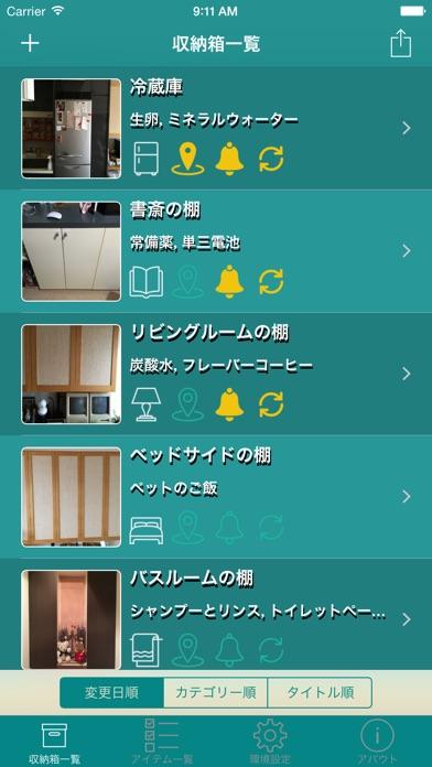 収納品リスト screenshot1