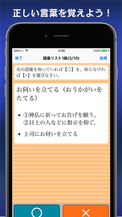 語彙力診断【広告付き】 screenshot-4
