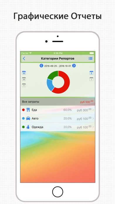 DayCost Pro - Личные финансы Screenshot