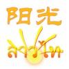 阳光老挝语