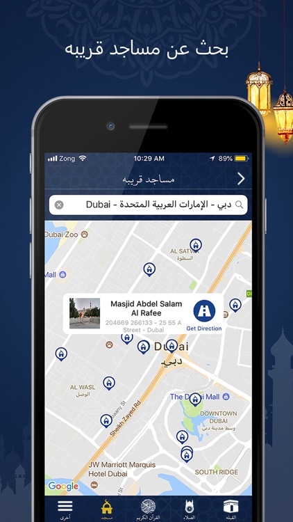 قران كريم بدون انترنت screenshot-5