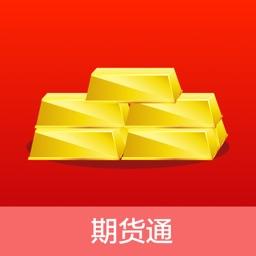 期货黄金通-期货投资必备软件