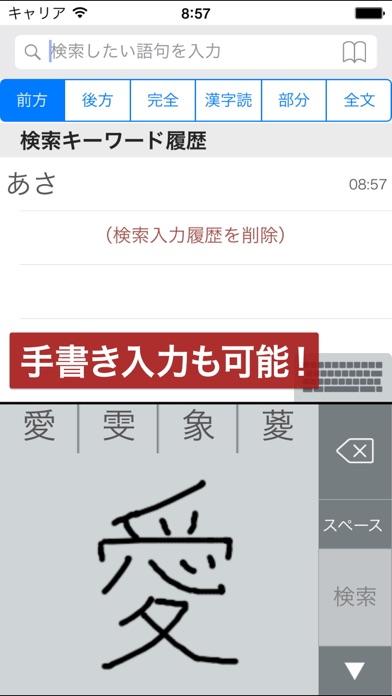 岩波国語辞典第七版 新版のおすすめ画像4