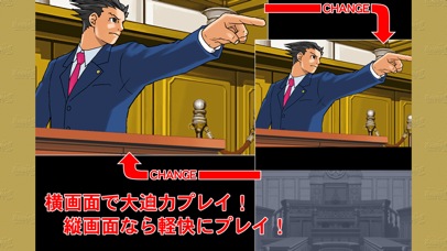 逆転裁判123HD ScreenShot2