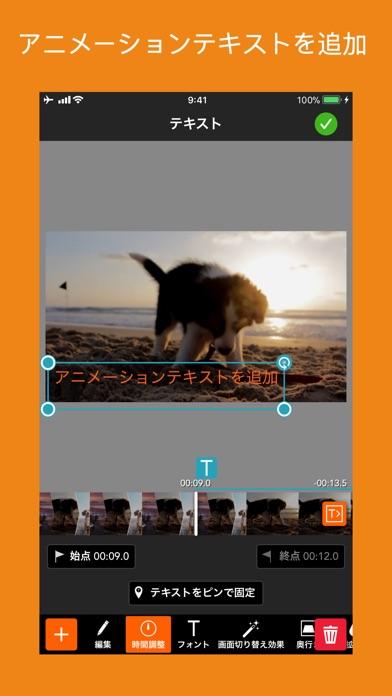 PicPlayPost - 動画編集&動画作成&動画加工スクリーンショット7