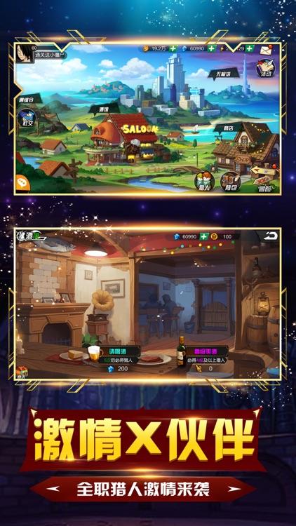 进击吧猎人-猎人冒险战记 screenshot-3