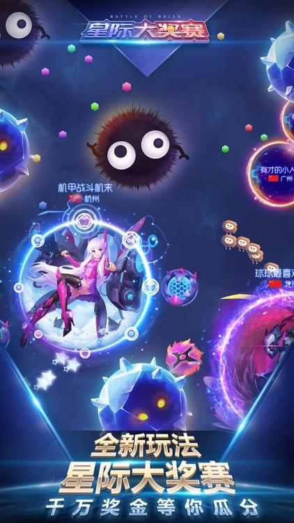 球球大作战 screenshot-0