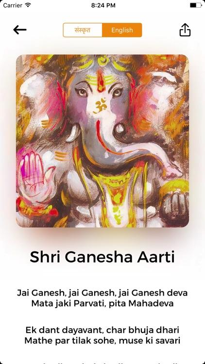 Shri Stotram screenshot-3