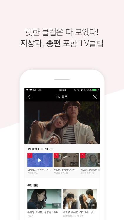 티빙(tving) screenshot-3