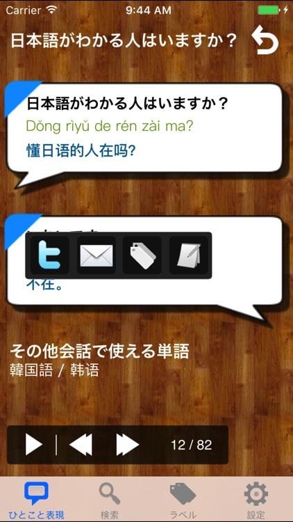 持ち歩き!ひとこと中国語会話600 screenshot-3