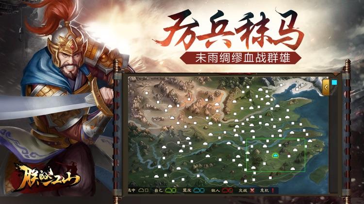 朕的江山-热血三国开启国战策略游戏 screenshot-9
