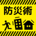 防災アプリ〜地震発生時の対応について 防災クイズ で学べる〜