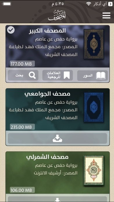 Al Mus'haf - المصحف Screenshot 2