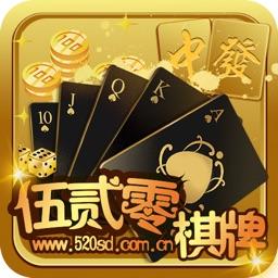 520游戏-麻将 | 斗地主 | 斗牛