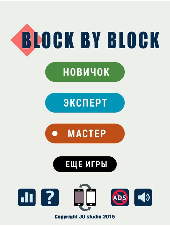 Block by Block: Три в ряд пазл на iPad