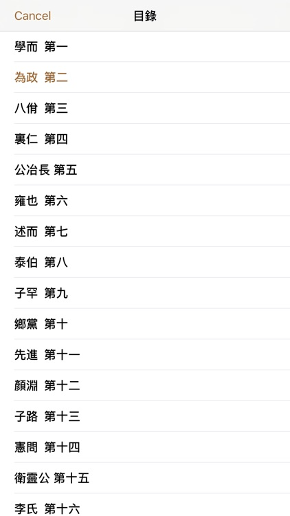 論語-有聲同步書 Analects of Confucius screenshot-4