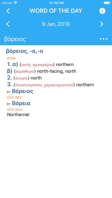 Collins Greek Dictionary screenshot1