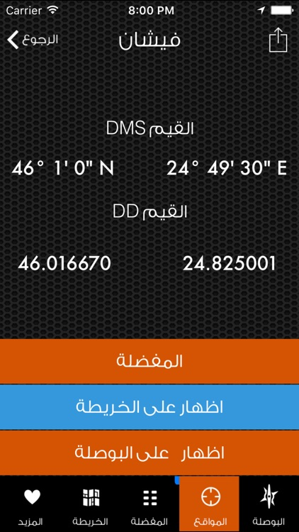 الدليلة screenshot-3