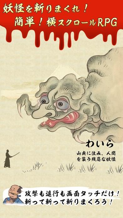 こわい日本昔話 ~侍が斬る怖い妖怪ゲーム~のスクリーンショット2