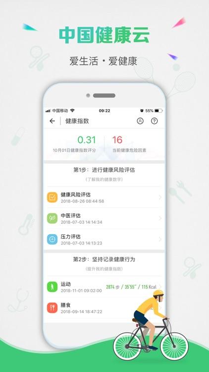 中国健康云-提供全方位的健康管理和医疗服务 screenshot-4