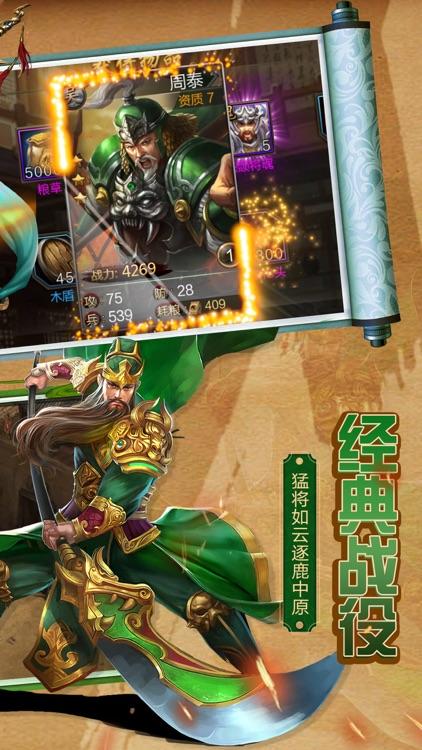 兵临城下-争霸魏蜀吴 screenshot-4