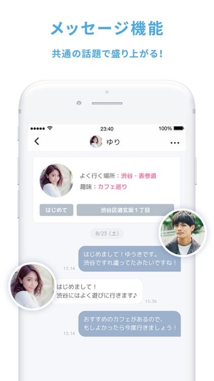 CROSS ME - マッチングアプリで出会い・恋活・婚活 screenshot-3