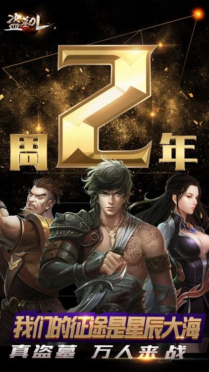盗墓OL-精绝女王 screenshot-0
