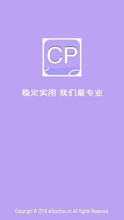 CP彩-高效版