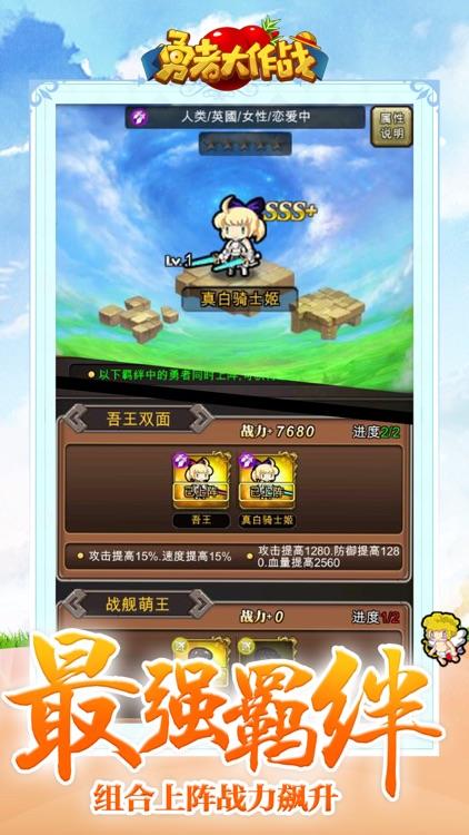 勇者大作战-无限勇者魔性手游 screenshot-3