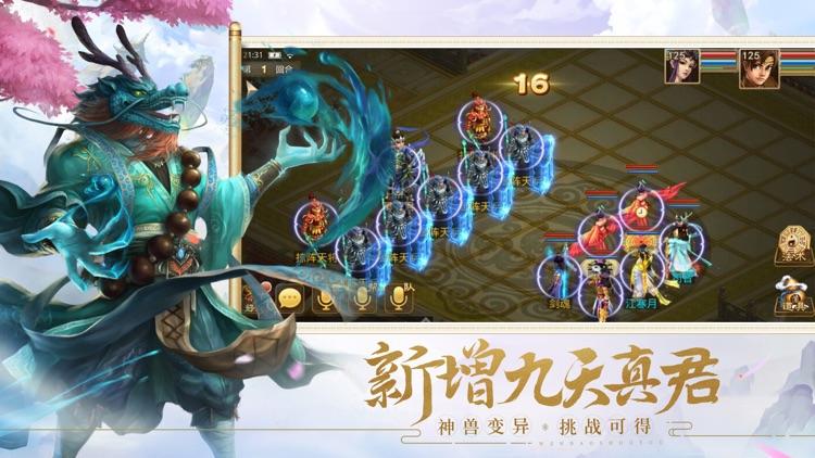 问道 screenshot-4