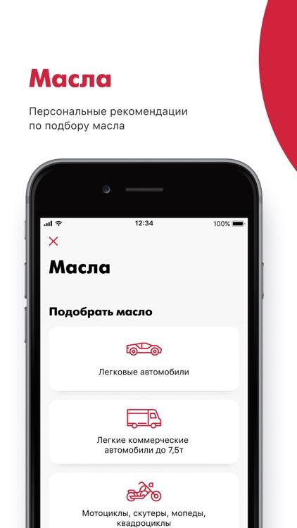 АЗС ЛУКОЙЛ screenshot-5
