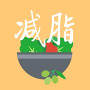 减脂餐,美食厨艺食谱app