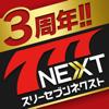 【777NEXT】パチスロ・パチンコ・スロ...