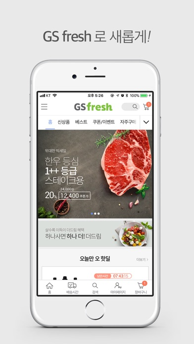 GS fresh / 심플리쿡 for Windows