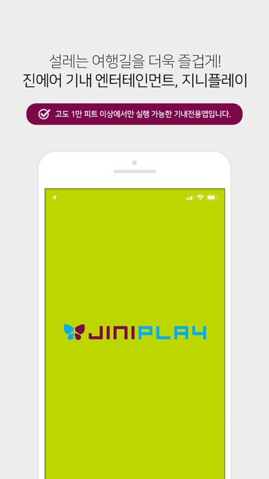 JINI PLAY for Windows